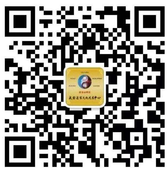 活动预告:武当山太玄紫霄宫公益体道班(第四期)