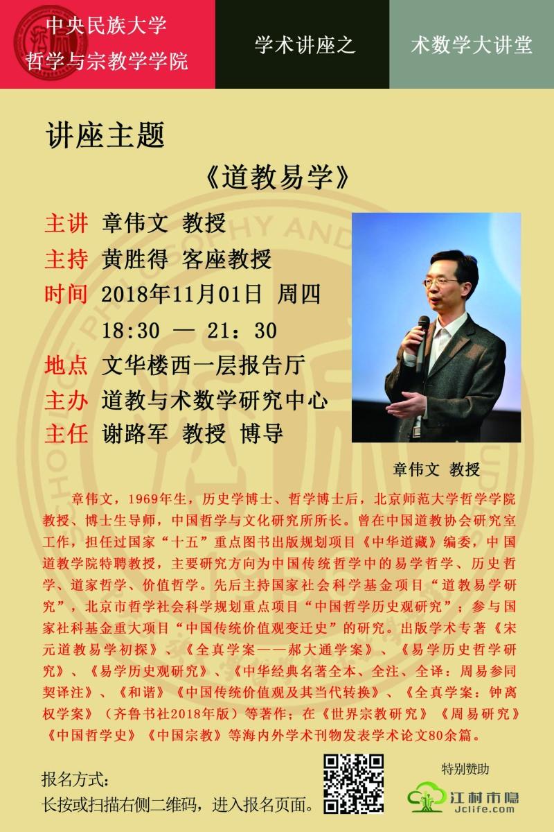 活动预告:中央民族大学哲学与宗教学学院《道教易学》学术讲座