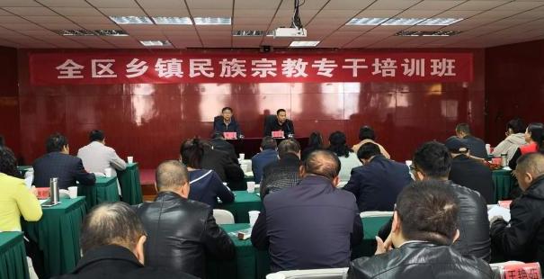 宁夏举办2018年乡镇民族宗教干部培训班