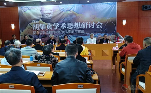 首届胡耀贞学术思想研讨会圆满闭幕