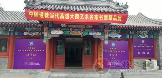 中国道教当代高道大德艺术名家书画精品展在京举行