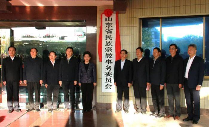 山东省民族宗教事务委员会挂牌
