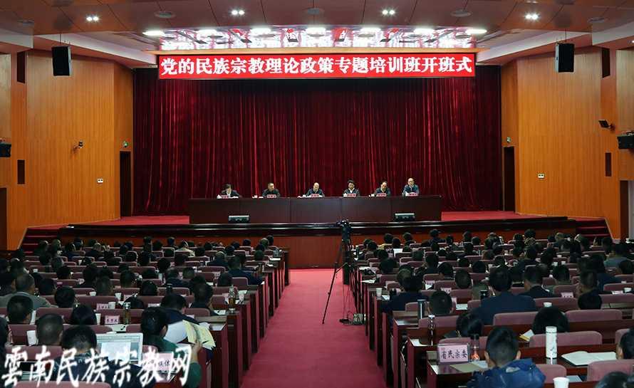 """云南省""""党的民族宗教理论政策专题培训班""""开班"""