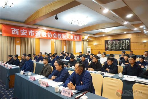 陕西省西安市道教协会2018年教职人员培训班圆满举办_道教-西安市-教职-秦岭-人员