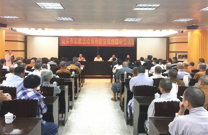广东省汕头市召开佛道教场所规划建设报建手续培训班