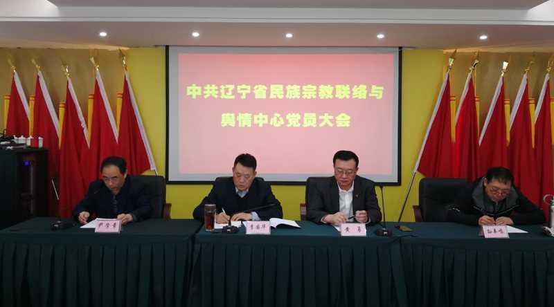 中共辽宁省民族宗教联络与舆情中心总支部委员会正式成立