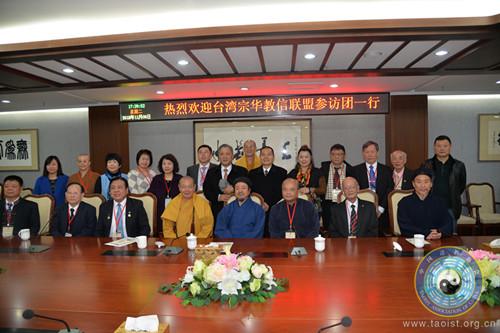 台湾宗华教信联盟参访团拜访中国道教协会