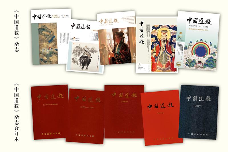 欢迎订阅2019年《中国道教》杂志