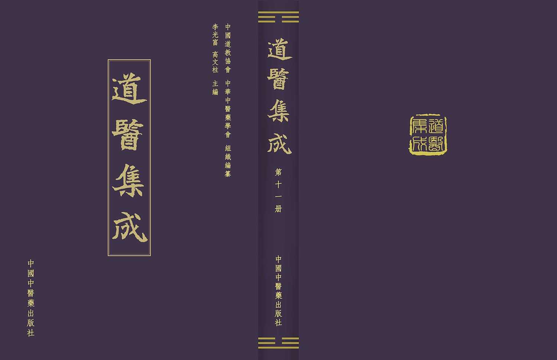 《道医集成》即将正式出版