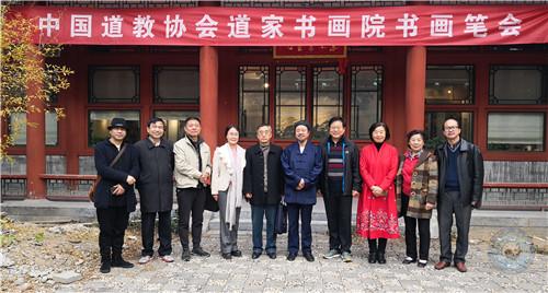 中国道教协会道家