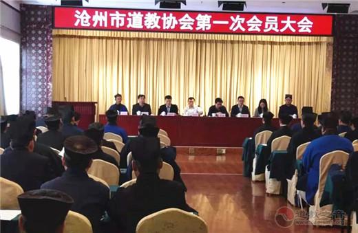 沧州市道教协会第一次代表会议胜利召开_道教-沧州市-沧州-道长-协会