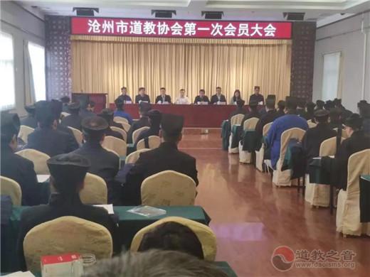 沧州市道教协会第一次代表会议胜利召开