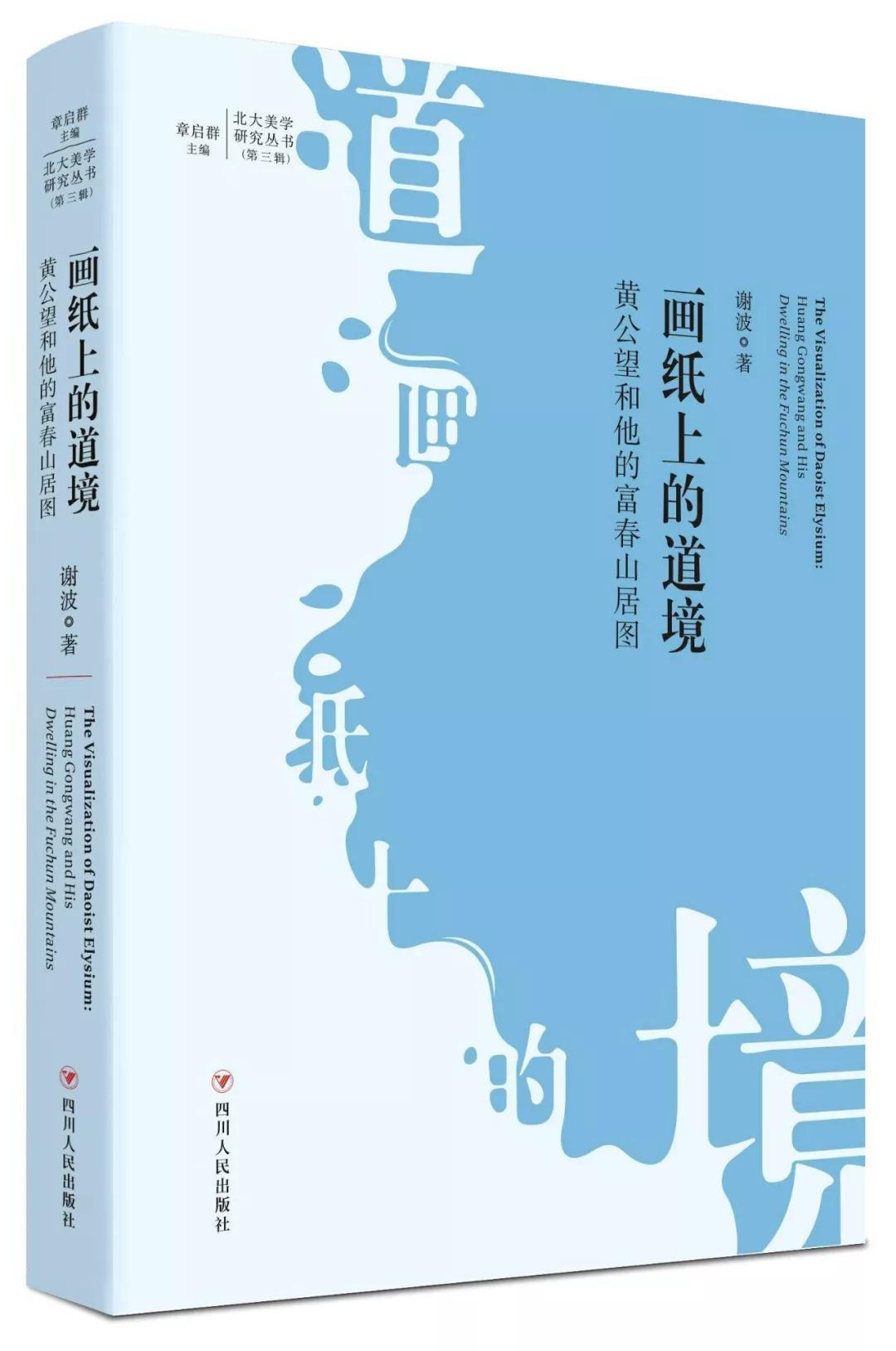 新书推介:画纸上的道境:黄公望和他的富春山居图