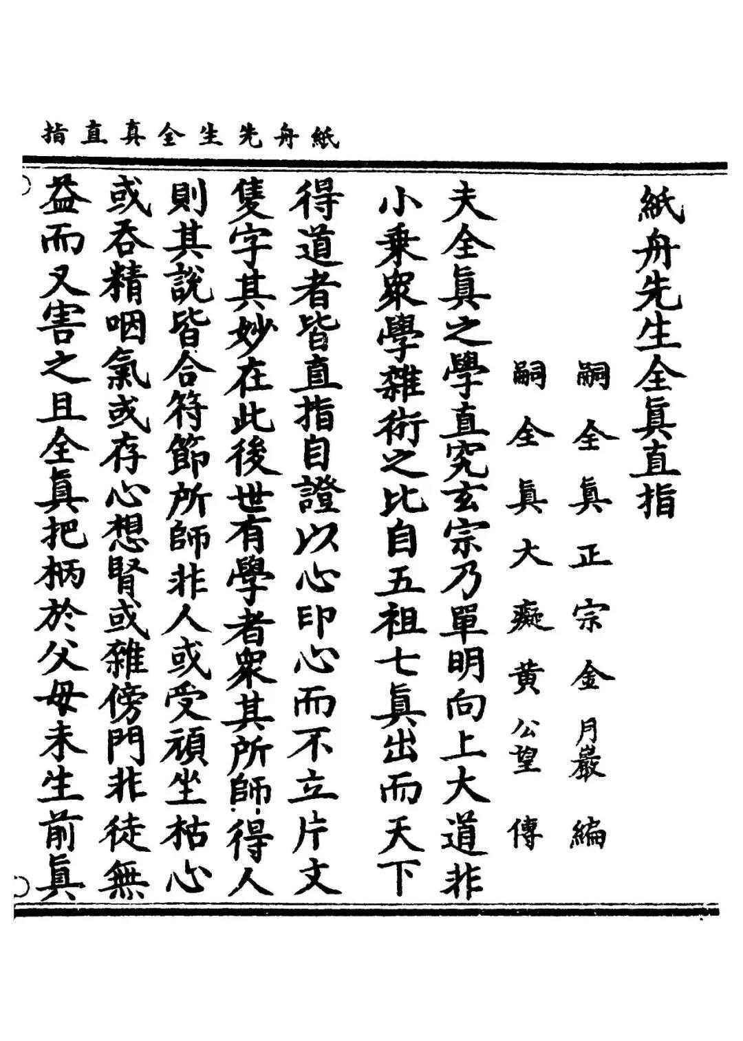 画纸上的道境:黄公望和他的富春山居图