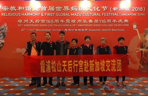 福建霞浦松山天后行宫出席新加坡宗教和谐暨首届世界妈祖文化节