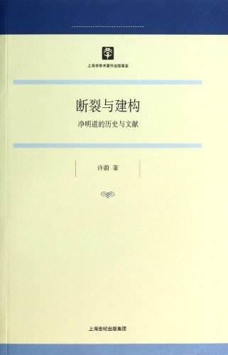书籍推介:断裂与建构——净明道的历史与文献