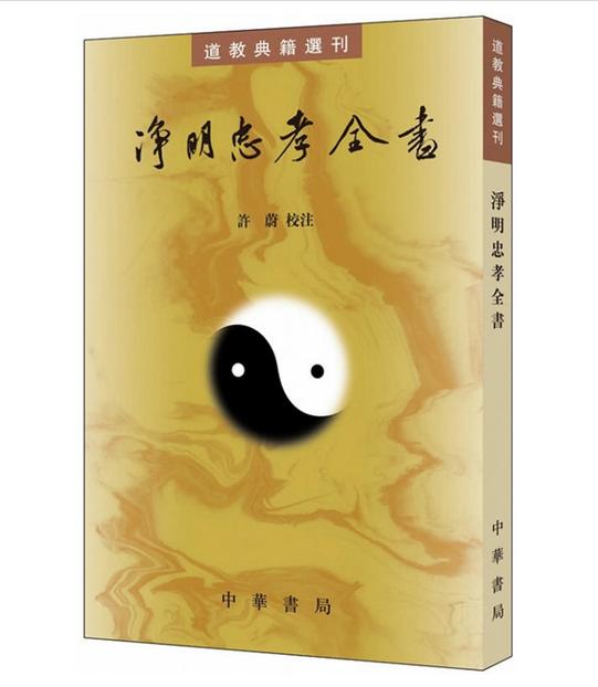 推荐书籍:净明忠孝全书(道教典籍选刊)