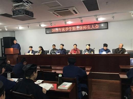 中国道教学院召开2018年秋季学期全体师生大会_道教-学院-副院长-中国-科班