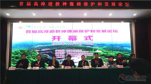 首届高淳道教神像画保护和发展论坛在南京高淳召开_道教-高淳-神像-保护-文化