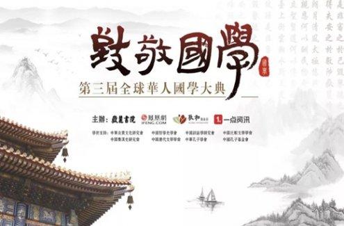 """《中国道教思想史》荣获 """"第三届全球华人国学成果奖"""""""