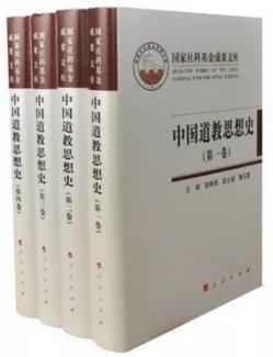 中国道教思想史
