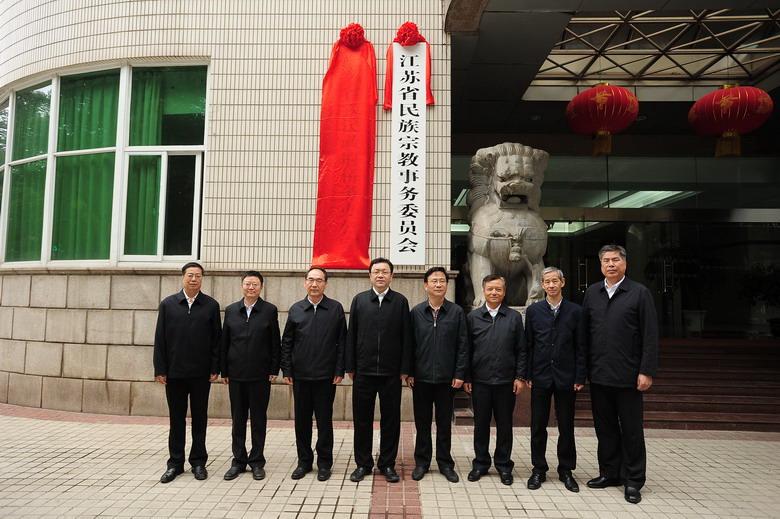 江苏省民族宗教事务委员会挂牌仪式在南京举行