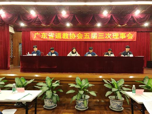 广东省道教协会召开第五届三次理事会议_道教-广东省-协会-广东-理事