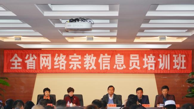 吉林省网络宗教信息员培训班在长春举办