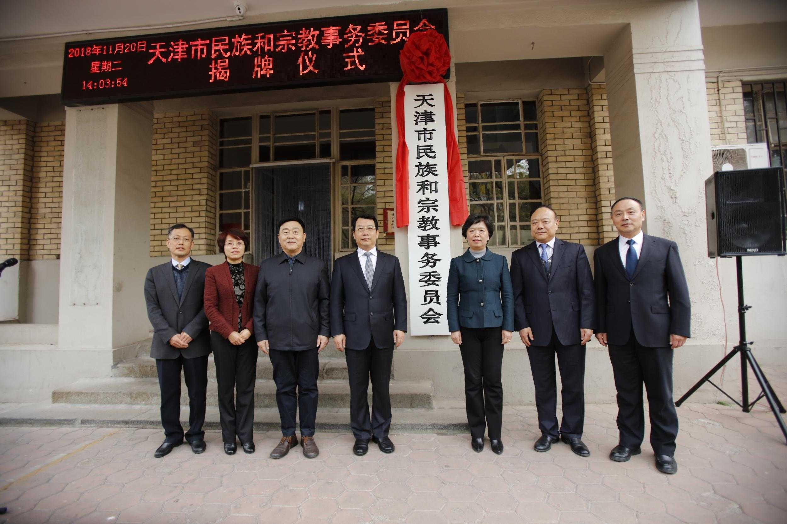 天津市民族和宗教事务委员会举行揭牌仪式