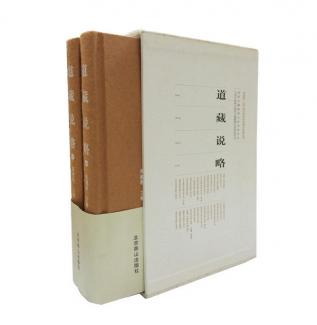 书籍推介:道藏说略(上下册)