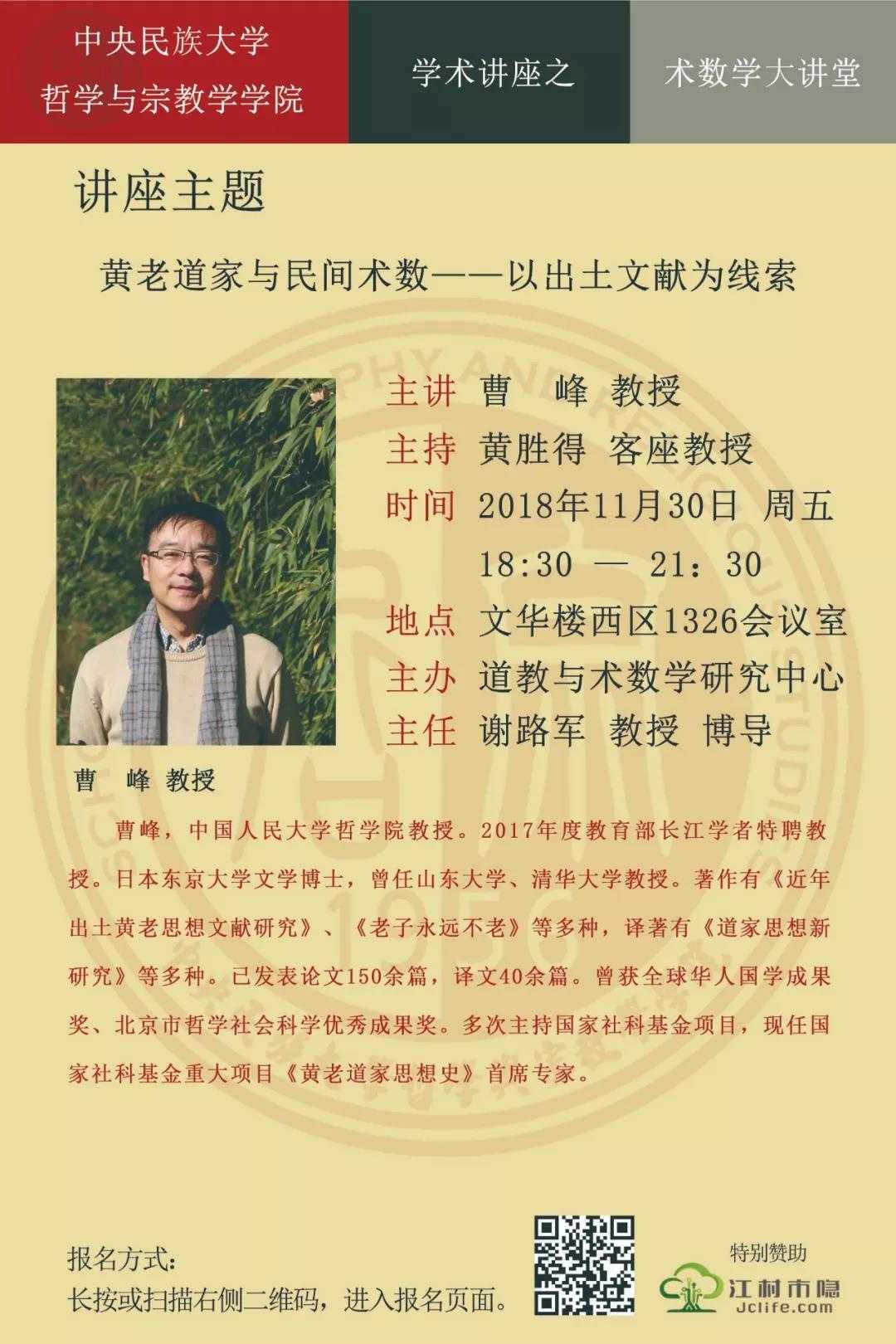 活动预告:黄老道家与民间术数