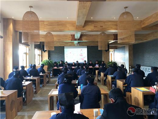 陕西省延安市道协召开二届三次理事会议