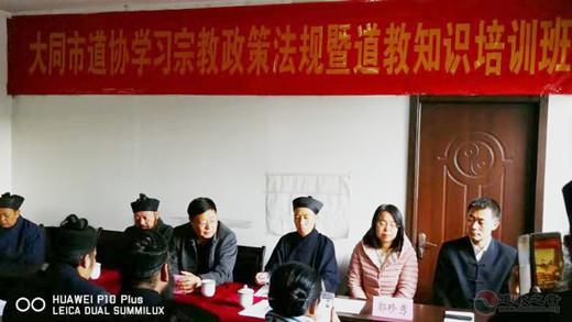 大同市道协举办宗教政策法规、道教知识培训班