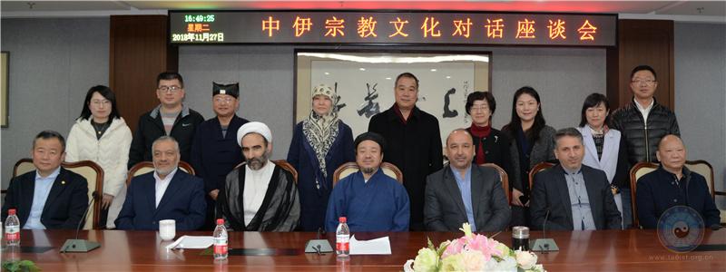 中伊宗教文化对话座谈会在京举行