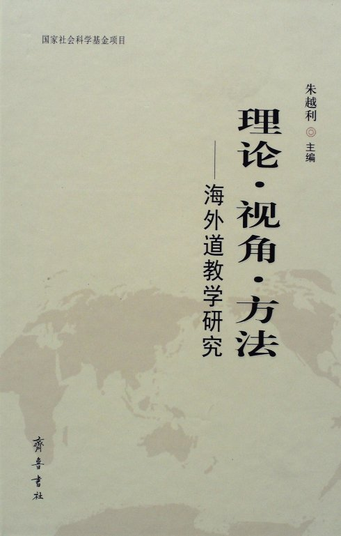 理论·视角·方法:海外道教学研究