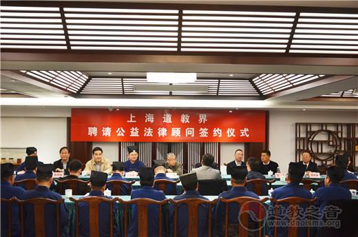 """上海市道教协会举行""""上海道教界聘请公益法律顾问签约仪式"""""""