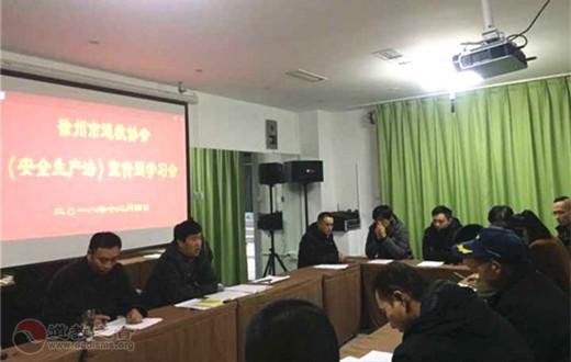 徐州市道教协会召开《安全生产法》学习会