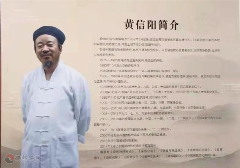 黄信阳道长书法作品邮票2018版出版发行