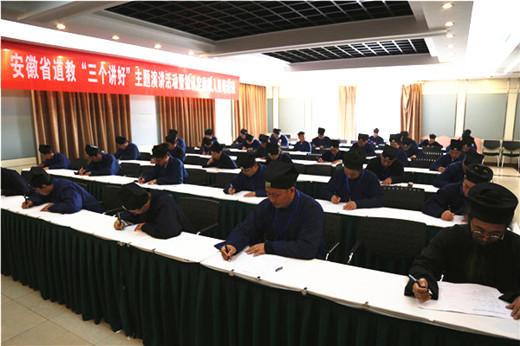 """安徽省道教界举行""""三个讲好""""演讲活动暨拟认定教职人员培训班"""