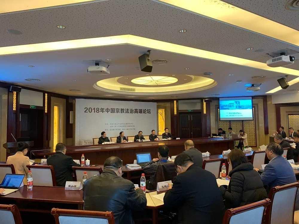 2018年中国宗教法治高端论坛在杭州举行