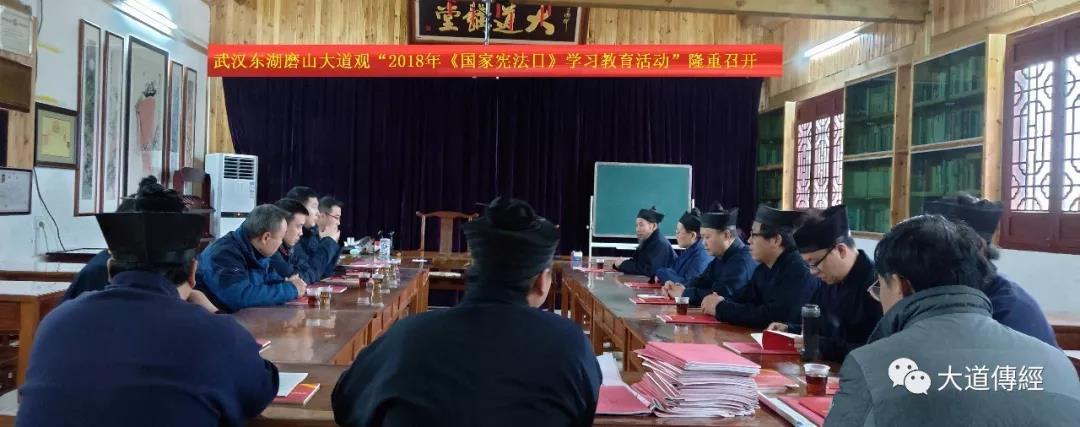 """武汉大道观举办""""国家宪法日学习教育""""活动"""