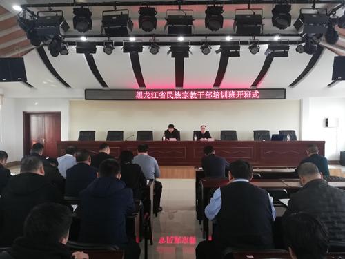 黑龙江省民宗委举办全省民族宗教干部培训