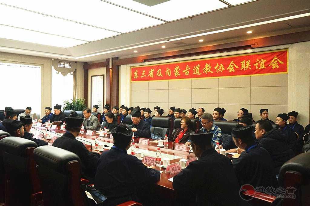 首届东北三省及内蒙古道教协会联谊会在长春举行