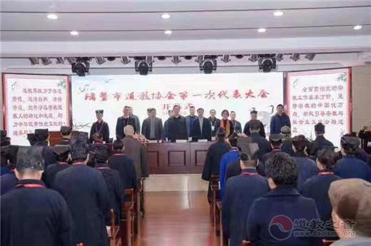 浙江省诸暨市道教协会成立暨第一次代表会议隆重召开