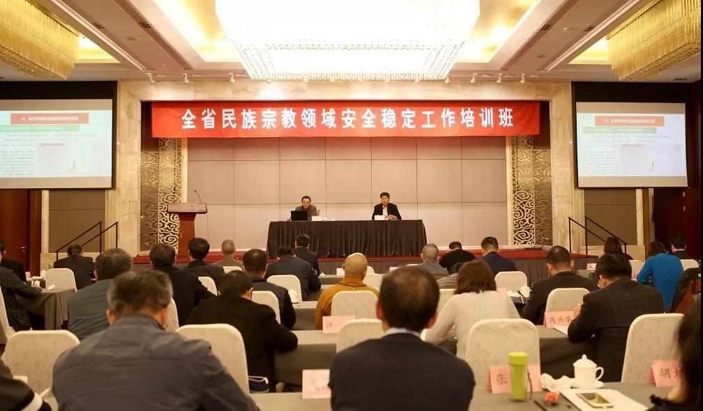 江苏省举办民族宗教领域安全稳定工作培训班