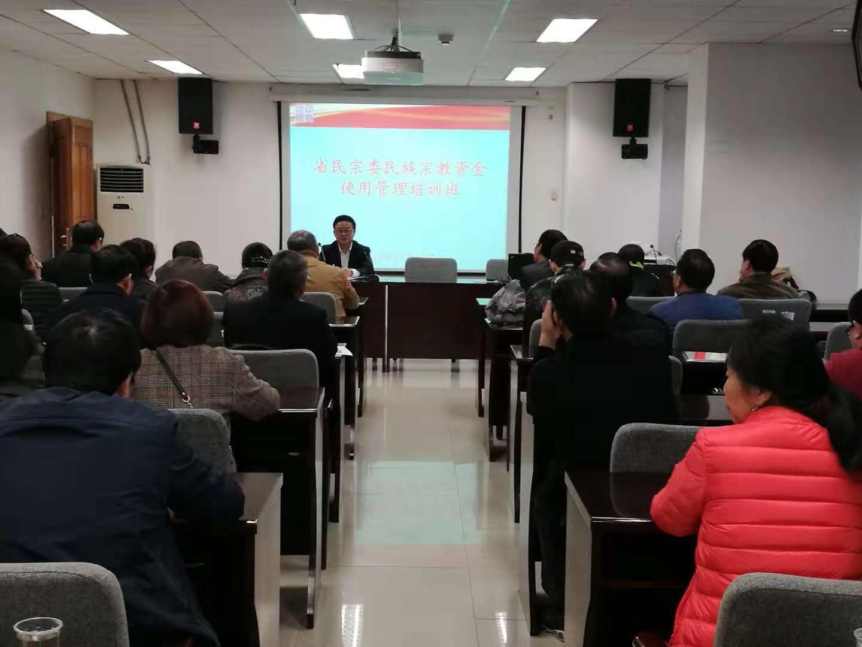 贵州省民宗委召开民族宗教资金使用管理培训会