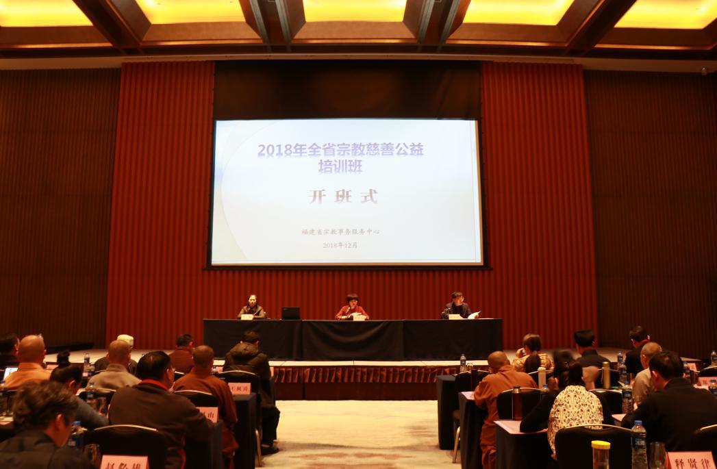 福建省宗教界慈善公益培训班在福州举办