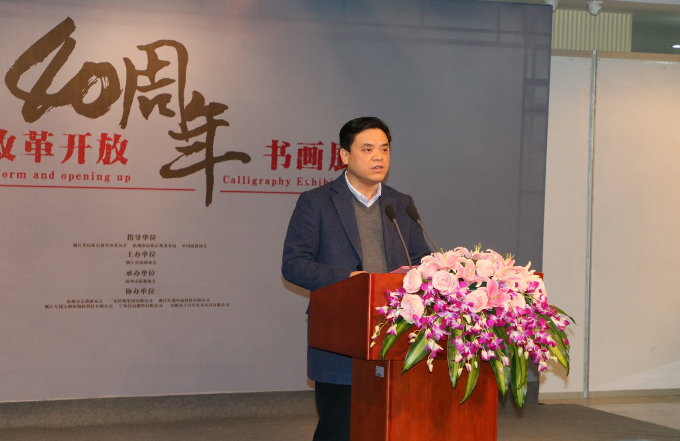 """浙江省道协举办""""致敬改革开放四十周年""""书画展"""