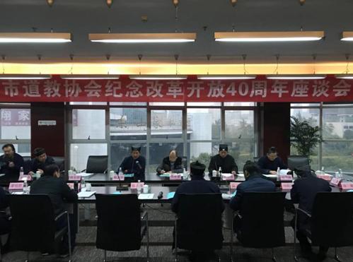 宜昌道协召开纪念改革开放40周年座谈会暨2018年度工作总结会议