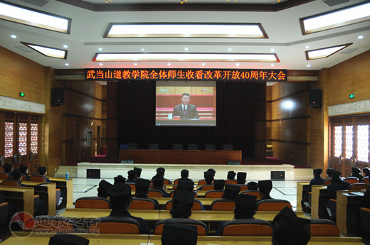 武当山道教学院全体师生收看庆祝改革开放四十周年大会实况直播